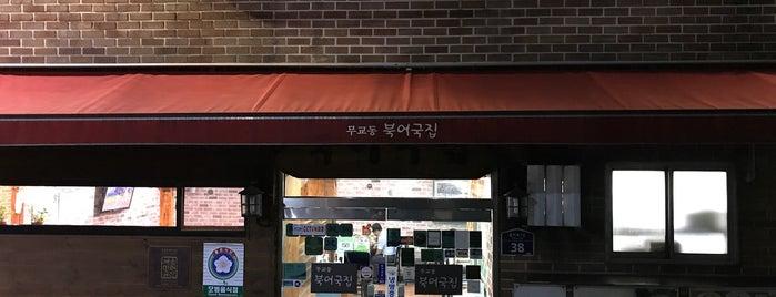 무교동 북어국집 is one of Seoul.