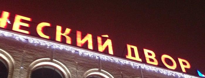 ТК «Купеческий двор» is one of TOP-100: Торговые центры Санкт-Петербурга.