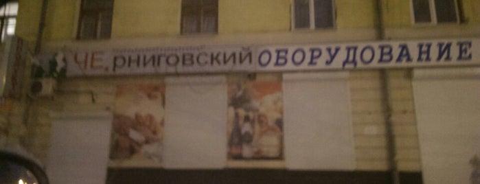 Черниговский is one of ___.