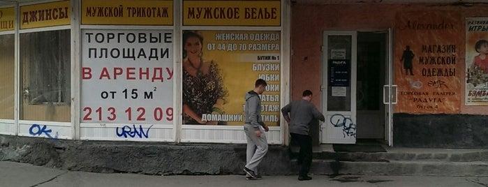 Радуга is one of ___.