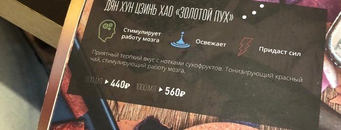 Чечил is one of СПБ еда центр.