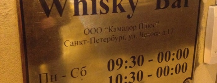Whisky Bar / Виски Бар is one of Wi-Fi passwords of SPB.