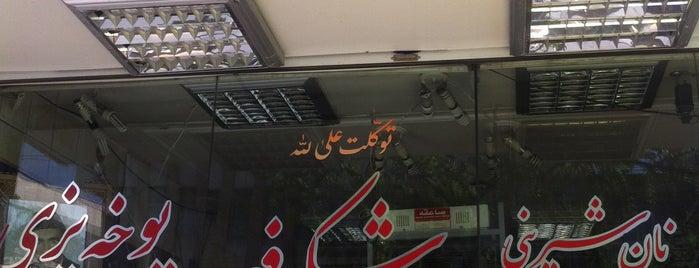 Shokoofeh Bakery is one of Shiraz Attractions | جاذبههای شیراز.