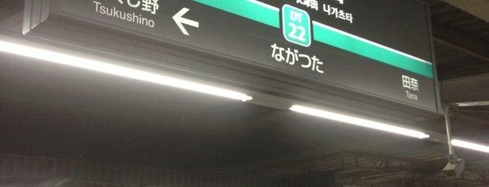 Den-en-toshi Line Nagatsuta Station (DT22) is one of Guide to 横浜市緑区's best spots.