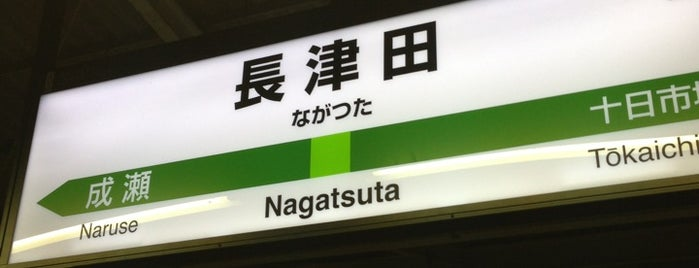 JR Nagatsuta Station is one of Guide to 横浜市緑区's best spots.