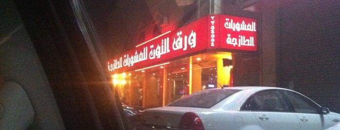 ورق التوت is one of Riyadh.