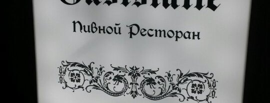 Гаштет is one of Минские пивные бары.
