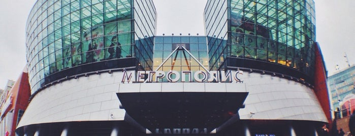 Metropolis Mall is one of Moscow.