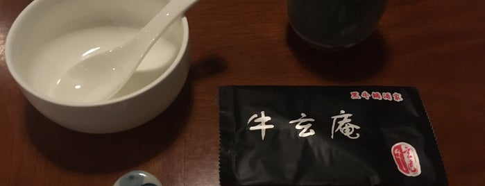 牛玄庵 is one of TheNomNomPlacesThat!HeartInBeijing.