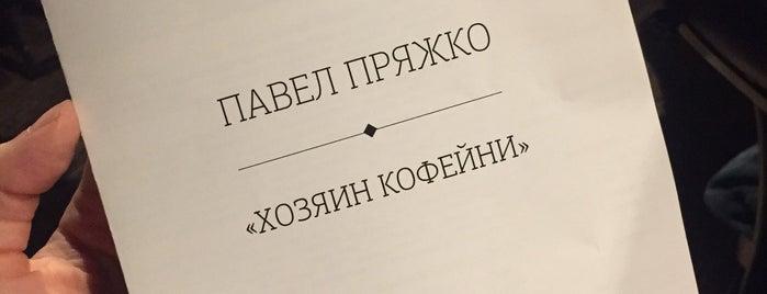 Бакалавриат is one of Клуб Завтрак.