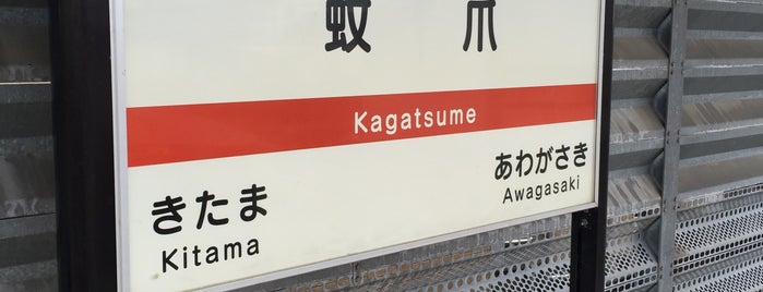 Kagatsume Station is one of 北陸鉄道浅野川線.