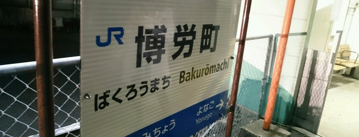 Bakurōmachi Station is one of JR線の駅.