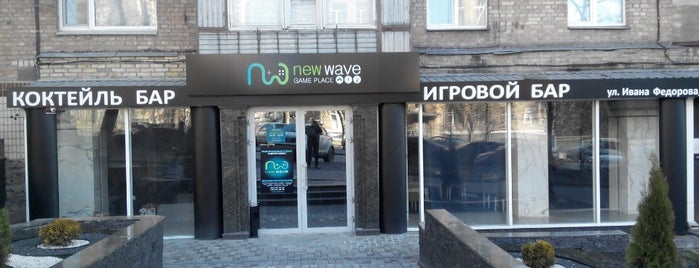 New Wave game place is one of когда не знаешь куда идти.