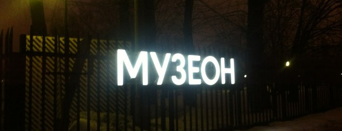 Parque de los Héroes Caídos is one of Сады и парки Москвы.