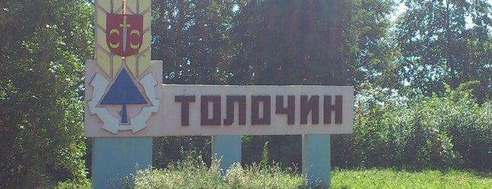 Толочин is one of Города Беларуси.