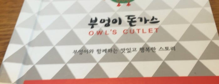 Owl's Cutlet is one of 돈까스더쿠.
