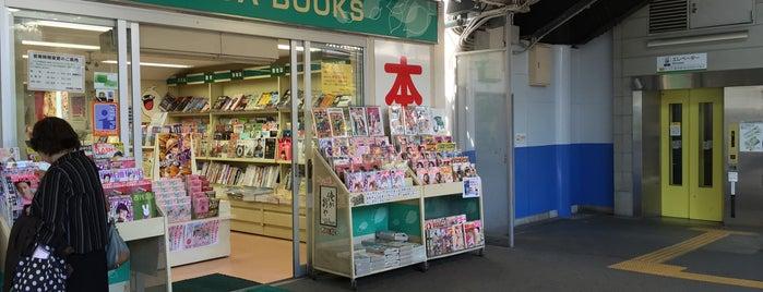 若草書店 近鉄八木駅店 is one of 本屋.