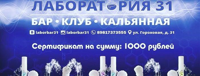 Бар «Лаборатория 31» is one of Бухательный.