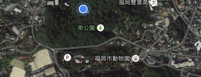南公園 is one of 日本の都市公園100選.