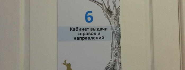 Детская поликлиника № 52 (филиал № 2) is one of Поликлиники ЗАО, ВАО, ЦАО.