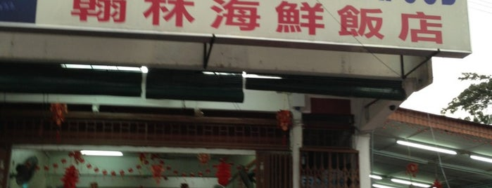 HanLim Seafood Restaurant is one of KL/ Cheras.
