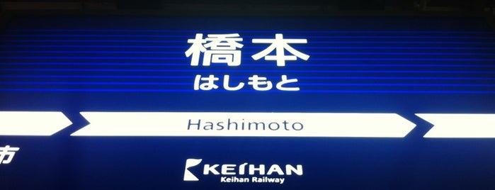 Hashimoto Station (KH25) is one of 京阪.