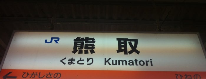 Kumatori Station is one of JR線の駅.
