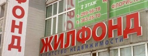 """Жилфонд is one of Филиалы агентства """"Жилфонд""""."""