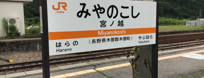 宮ノ越駅 is one of 中央線(名古屋口).