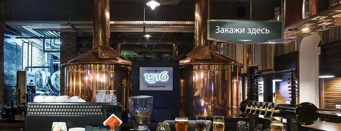 1516 is one of Попить пива.