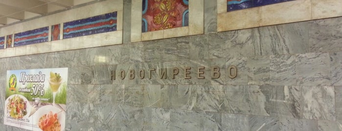 metro Novogireyevo is one of Complete list of Moscow subway stations.