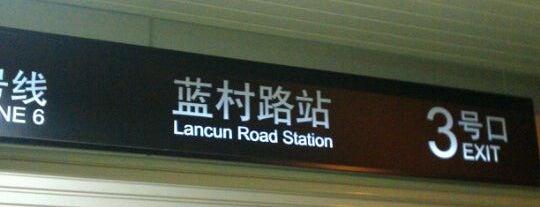 Lancun Rd. Metro Stn. is one of Metro Shanghai.