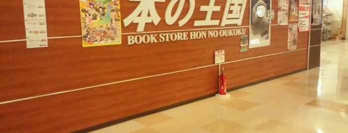 本の王国 刈谷店 is one of 本屋.