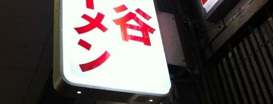 谷ラーメン is one of ラーメン(東京都内周辺).