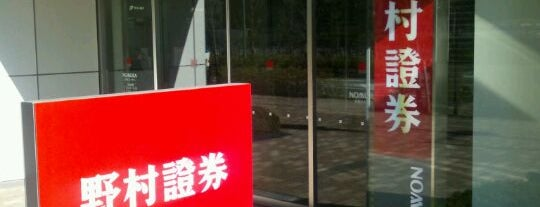 野村證券 武蔵小杉支店 is one of 武蔵小杉再開発地区.