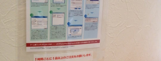 葉山珈琲 ワンダーシティ店 is one of 電源 コンセント スポット.