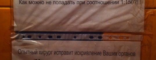 Маленький Рай is one of Odessa 24h food / Круглосуточная еда в Одессе.