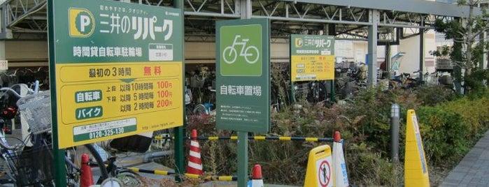 三井のリパーク 武蔵小杉駅前第2駐輪場 is one of 武蔵小杉再開発地区.