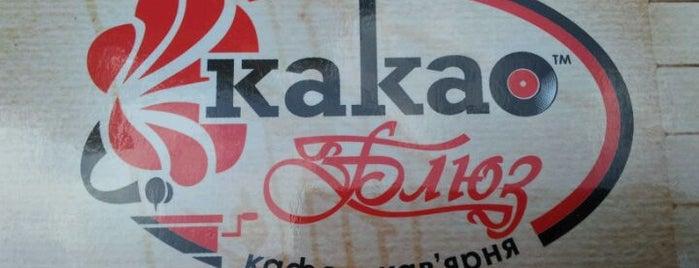 Какао Блюз is one of Каварні&чайхани.