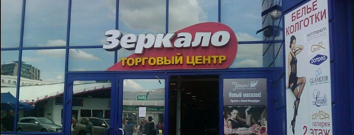ТЦ «Зеркало» is one of Minsk.