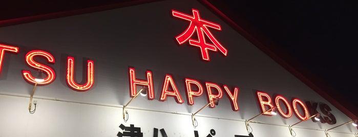津ハッピーブックス is one of 本屋.
