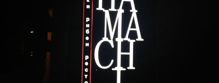 Хамачи (Hamachi) is one of Sofia.