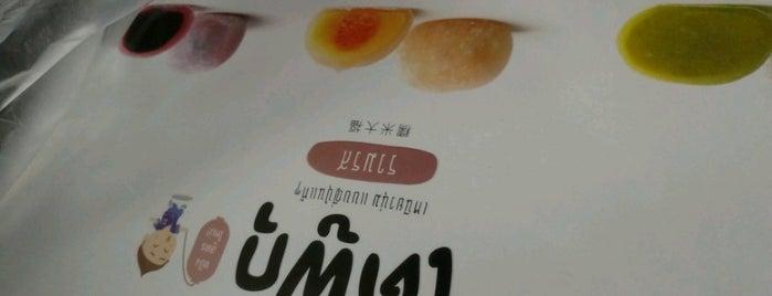 ร้านโชคดี โมจิ เอ็ม เอ็ม is one of Favorite Food.