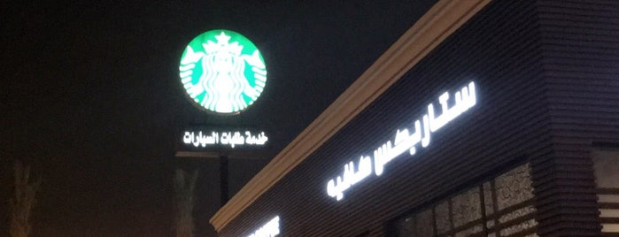 Starbucks is one of The 15 Best Trendy Places in Riyadh.