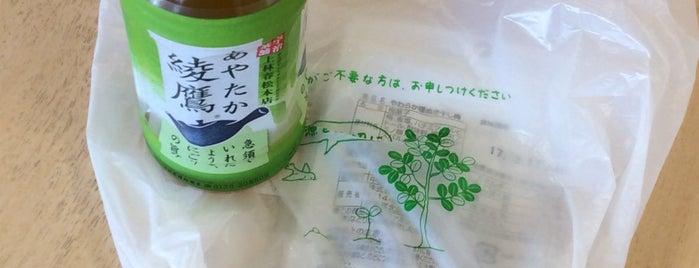 ファミリーマート 海老名メディカルプラザ店 is one of 海老名・綾瀬・座間・厚木.