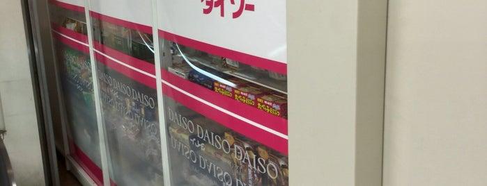 ダイソー ビナウォーク海老名店 is one of 海老名・綾瀬・座間・厚木.