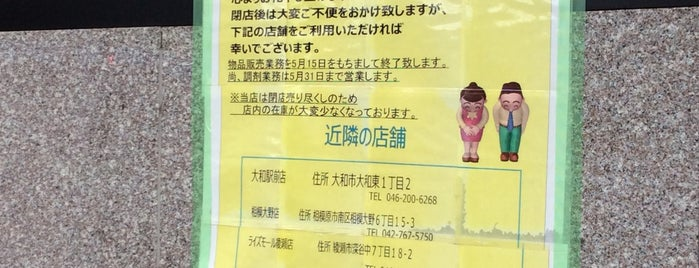 ツルハドラッグ 海老名駅前店 is one of 海老名・綾瀬・座間・厚木.