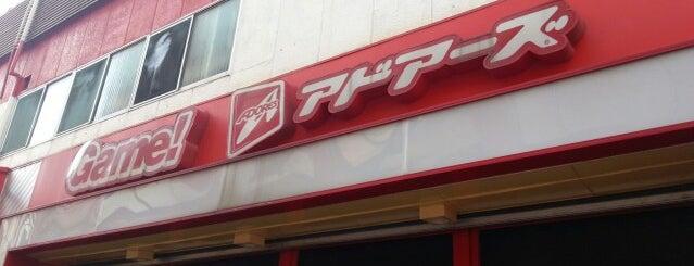 アドアーズ 鶴見店 A館 is one of ゲーセン.