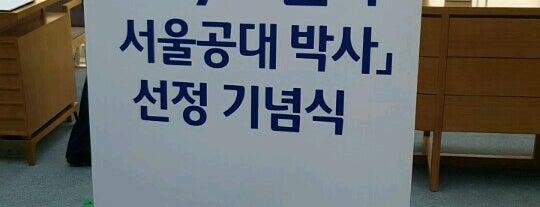 서울대학교 310동 엔지니어하우스 is one of Seoul Natl Univ.