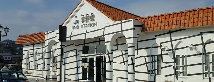 Uno Station is one of Art Setouchi & Setouchi Triennale - 瀬戸内国際芸術祭.